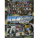 【DVD】名光通信社 琵琶湖のバス釣り完全ガイド/シーズン5 DVDボックス/2016年版 夏秋版