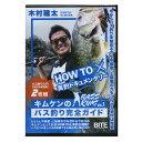 【DVD】ワンワークス バスキング キムケンのバス釣り完全ガイド Vol.1