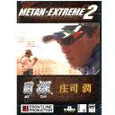 【取り寄せ商品】【 DVD 】 庄司潤  目探 Extreme2 エクストリーム2