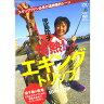 【DVD】エイ出版 児島玲子/情熱!エギングトリップ 品番:SAL-017