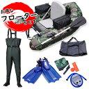 【お得なフローターセット】 フーターズ PVC V型 フローター F-150A オール付き 【送