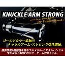 【予約受付中!】deps/デプス KNUCKLE ARM STRONG/ナックルアーム ストロング
