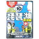 【DVD】地球丸 日本10名湖(2)/琵琶湖 南湖編/MAP付き【メール便可】