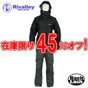 【★在庫限り45%OFF】 リバレイ RLルミナスウィンタースーツ2 Rivalley No.6345 防寒