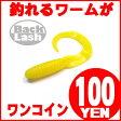 【 激安ワーム100円 】Bagley バグリー GRUB グラブワーム 4inch [ワーム]