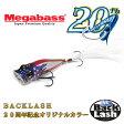 【ポイント10倍】 メガバス ポップX [バックラッシュ20周年記念 オリジナルカラー] Megabass POP-X ポップエックス