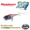 メガバス ポップX バックラッシュ20周年記念別注カラー Megabass POP-X ポップエックス 【メール便可】