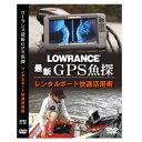 【メール便可】【DVD】 ボレアス ローランス最新GPS魚探 レンタルボート快適活用術 BOREAS
