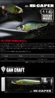GANCRAFT/ガンクラフトS-CAPER/エスケイパーサイレント