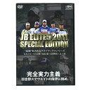 【メール便可】【DVD】釣りビジョン エリート5 2011 JB ELITE5 SPECIAL EDITION  【品番:FV0064】