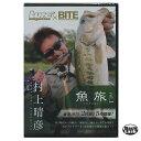 【DVD】内外出版 魚旅 UOTABI Vol.1 村上晴彦