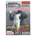 【取り寄せ商品】【 DVD 】FRONTLINE 下野正希のFISHING TO BASSING 003