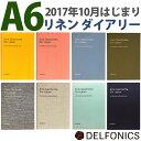 デルフォニックス ダイアリー 2018 A6 リネン 手帳2017年10月はじまり スケジュール帳 手帖 ウイークリー プランナー Planner Journal DELFONICS 日本製 税抜き7000円以上で送料無料