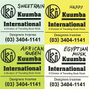 クンバ ミニKUUMBA INTERNATIONALSWEET RAIN スイートレイン HAPPY ハッピーAFRICAN QUEEN アフリカンクイーンEGYPTIAN MUSK エジプシ..