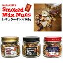 マンチーフーズ スモークドミックスナッツレギュラーボトル145g燻製ミックスナッツ Smoked Mix Nuts...