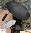 日傘 99.80% 60cm 晴雨兼用 送料無料 軽量 紫外線対策 おしゃれ 折り畳み 遮光 UVカット 大きいサイズ 折りたたみ