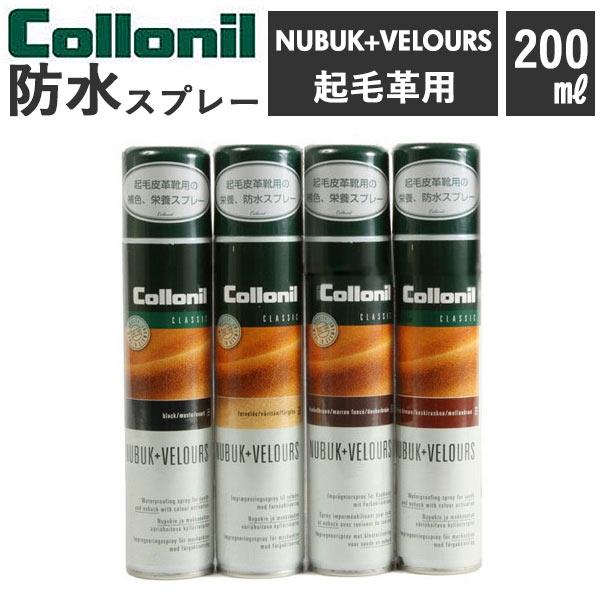 コロニル 栄養・防水スプレー ヌバック+べロアスプレー 200ml
