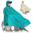 ★着脱簡単で風にめくれにくい!自転車でも安心★ 自転車 キッズ メンズ 送料無料 maruto マルト自転車用 レインポンチョ ポンチョ レディース レインコート