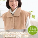 肩あて 着る毛布 ショート マイクロファイバー 寝具 防寒
