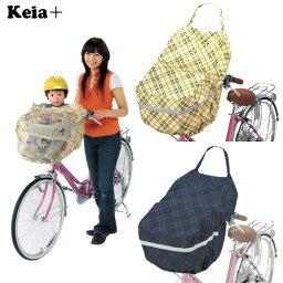 Kawasumi フロント 送料無料 かご 前 レインカバー 子供乗せ チャイルドカバー カワスミ リア カバー <strong>20インチ</strong> 前カバー 後ろ 自転車