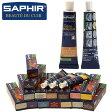 サフィール Saphir 補色 皮製品 用品 茶レザー カバン 皮 通販/正規品が激安特価セール サフィー