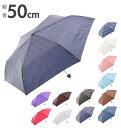 折りたたみ傘 軽量 50cm 定番 好評 おりたたみ傘 折り畳み傘 折畳み傘 メンズ レディース 男性 女性 軽い 丈夫 ビジネス スーツ 傘 雨傘 かさ