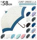 傘 58cm 長傘 Rainbow Drop レインボードロップ 好評 ジャンプ傘 レディース グラスファイバー傘 軽い 軽量 おしゃれ 雨傘 かわいい 丈夫 耐風 ボーダー水玉 ドット柄 カラフル 星 スター かさ アンブレラ かさ 長かさ 折れにくい