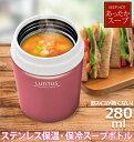 LUNTUSスープジャーランタス好評スープボトルスープポット280ml保温保冷ステンレス真空断熱フードコンテナ保温機能お弁当ランチフードジャーフードポットスープシチューサラダフルーツシンプル