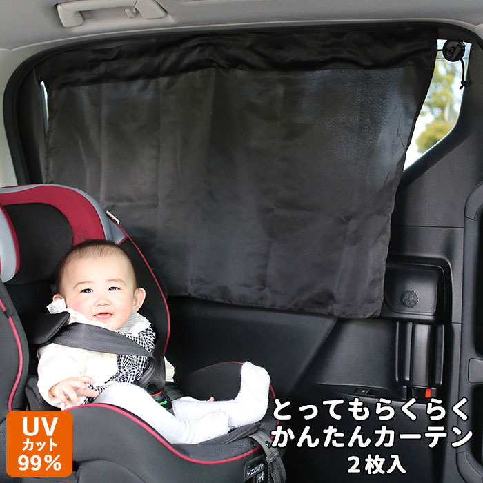 車用カーテン好評カーテン車用とってもらくらくかんたんカーテンとってもらくらく簡単カーテン日よけ車吸盤