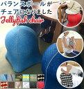 ジェリーフィッシュチェア 好評 椅子 おしゃれ ジェリーフィッシュ バランスボール jellyfish chair バランスチェア エクササイズ スツール トレーニング インテリア クラゲ 洗える 手洗い セルフケア ながらエクササイズ ながら運動 エクササイズ用DVD付き Rutger