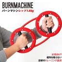 トレーニングマシン 自宅 好評 RED BURNMACHINE レッドバーンマシン 1.8kg トレーニング器具 フィットネス ライト 軽量 軽め レディース 女性向け 筋トレ 二の腕 腹筋 背筋 エクササイズ 引き締め 運動 スポーツ トレーニング