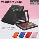 パスポートケース スキミング防止 好評 おしゃれ パスポートカバー トラベルウォレット フェイクレザー PU レザー 合皮 カードケース ..