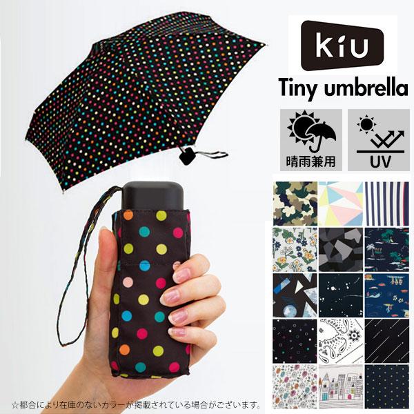 kiu Tiny umbrella 軽量 コンパクト 晴雨兼用 雨傘 日傘 傘 タイニー …...:backyard:10007757