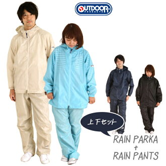 Factory OUTDOOR PRODUCTS set up and down レインパーカ pants-adult reviews on great deals! Rain poncho logo rain suit raincoat genuine cheap bargain! Raincoat od06002191 &od06002192