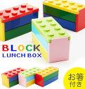 送料一律299円 弁当箱 お弁当箱 ランチボックス 2段 運...