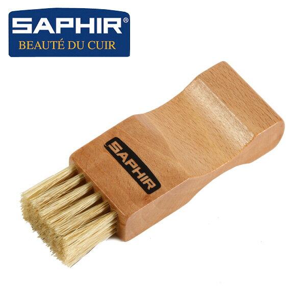 サフィール ブラシ サフィー サ 定番 シューケア クリーム 小型 クツ くつ 靴 アプライブラシ SAPHIR