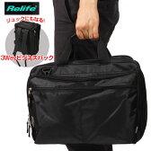 リライフ Relife 通販/正規品 おすすめ 鞄 定番 仕事用 バック バッグ カバン かばん スーツ メンズ ブリーフケース 3Way 多機能 ビジネスバック ビジネスバッグ