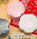 重箱 初桜 hatsuzakura 桜 2段 お弁当箱 おし...