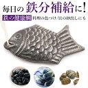 鉄の健康鯛 鉄 健康鯛 鉄分補給 料理 繰り返し 日本製 定...