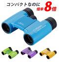双眼鏡 Vixen ビクセン 通販 ARENA アリーナ H8x21WP 8倍 21mm 望遠鏡 オ