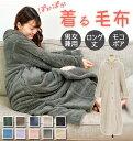 着る毛布 HAND WIN JAPAN ハンドウィンジャパン...