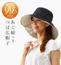 UVカット 帽子 つば広 ハット 日焼け 防止 レディース UV 対策 通販 紫外線 カット リボン サイズ調節 大きいサイズ コンパクト ...