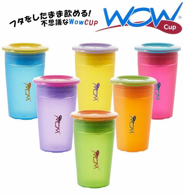 ワオカップWowCupwowカップコップカップ子供用コップこぼれない通販キッズ子供ベビー食洗機OKド