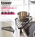 コンロコーナーラック tower タワー 通販 おしゃれ ス...
