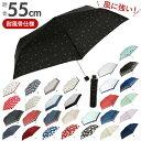 傘 レディース 耐風 通販 折りたたみ傘 55cm 折り畳み amusant sous la pluie おしゃれ シンプル 大人 かわいい 丈夫 可愛い 通勤 通学 携帯 コンパクト 耐風傘 雨傘