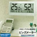 置時計 デジタル 大きい 通販 おしゃれ 置き時計 デジタル時計 空調管理 ブランド mag 掛け時計 見やすい 大型 キッズルーム 湿度計 温度計 カレンダー付き マグ ビッグメーター