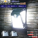 センサーライト 屋外 ソーラー 2個セット 通販 led 人感 防犯 ライト 太陽光 照明 自動点灯 防雨形 玄関 ガレージ 壁掛け 壁面 明るい モーションセンサー トレードワン