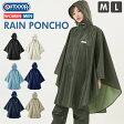 OUTDOOR PRODUCTS  #06002190 !           ! Raincoat