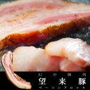 お年始 北海道 ギフト お年賀 ご挨拶 望来豚 ベーコンブロック 【完全受注生産】 贈り