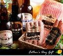 国産ビールの原点!130年前のサッポロビールの味を再現したビールと鉄人シェフ絶賛の手造りソーセージギフト。幻の110余年前の黒ビールを父の日のために復刻♪【父の日特集2009】ちょっぴり楽しんでねセットA